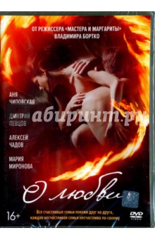 О любви (DVD) нина ананиашвили андрис лиепа такой короткий век… dvd