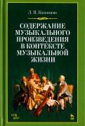 Содержание музыкального произведения в контексте музыкальной жизни. Учебное пособие
