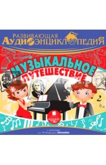 Купить Музыкальное путешествие. Развивающая аудиоэнциклопедия (CDmp3), Ардис, Аудиоспектакли для детей