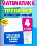 Математика. 4 класс. Тренажёр классический