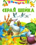 Серая шейка ( по Д. Н. Мамину-Сибиряку)