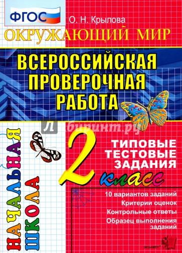 ВПР Окружающий мир 2кл. Подготовка к ВПР. 10 вар., Крылова Ольга Николаевна