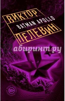 Электронная книга Бэтман Аполло