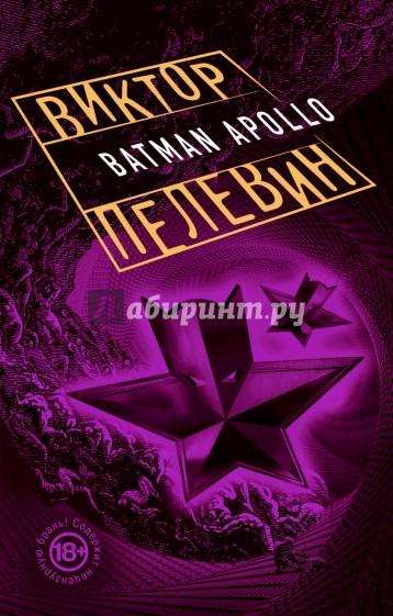 Бэтман Аполло, Пелевин Виктор Олегович