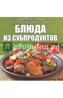 Блюда из субпродуктов книгу уздг сосудов почек