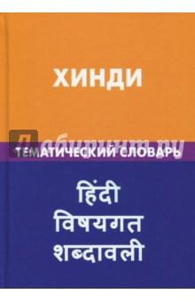 цены на Хинди. Тематический словарь. 20 000 слов и предложений. С транскрипцией. С указателями в интернет-магазинах
