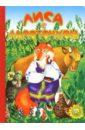 Лиса с лапоточком лиса проказница русская народная сказка