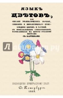 Язык цветов или описание эмблематических значений, символов