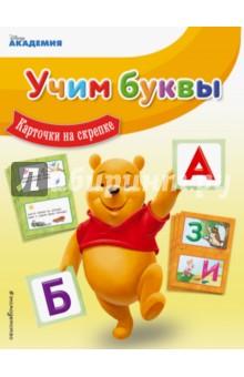 Купить Учим буквы, Эксмо-Пресс, Знакомство с буквами. Азбуки