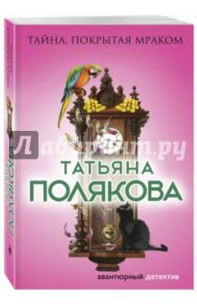 Электронная книга Тайна, покрытая мраком