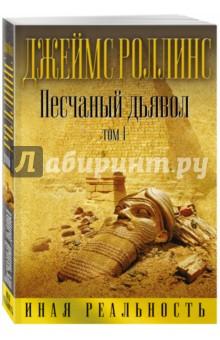 Песчаный дьявол. Том 1 копию медали1500 лет киеву