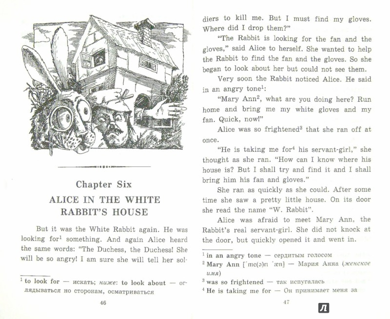 Иллюстрация 1 из 21 для Алиса в Стране Чудес - Льюис Кэрролл | Лабиринт - книги. Источник: Лабиринт