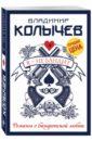 Колычев Владимир Григорьевич Я - не бандит колычев в бандитские шашни