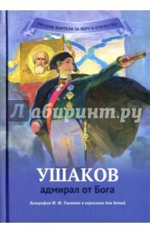 Ушаков - адмирал от Бога. Биография Ушакова в пересказе для детей л и раковский адмирал ушаков