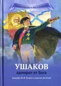 Ушаков - адмирал от Бога. Биография Ушакова в пересказе для детей