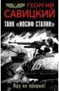 Танк «Иосиф Сталин». Иду на прорыв!, Савицкий Георгий Валериевич