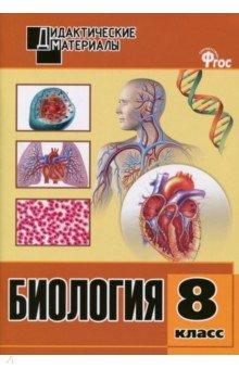 Биология. 8 класс. Разноуровневые задания. ФГОС