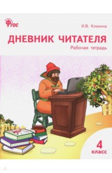 Дневник читателя. 4 класс. Рабочая тетрадь. ФГОС чтение на лето переходим в 4 класс