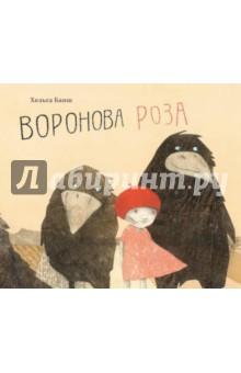 Воронова Роза