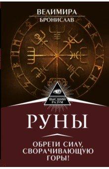 Руны. Обрети силу, сворачивающую горы! большая книга мужских ремесел секреты старых мастеров