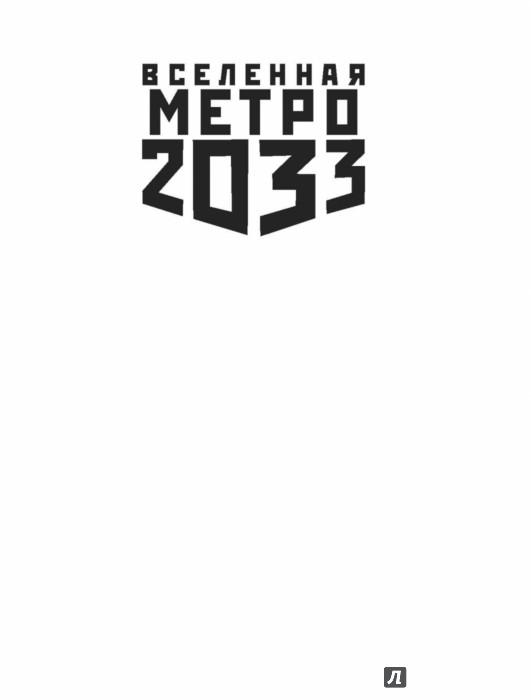 Иллюстрация 1 из 15 для Метро 2033: Право на месть - Денис Шабалов   Лабиринт - книги. Источник: Лабиринт