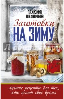 Заготовки на зиму. Лучшие рецепты для тех, кто ценит юлия высоцкая вкусные заметки книга для записи рецептов
