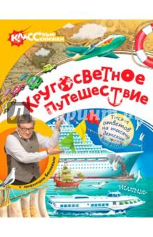Кругосветное путешествие с профессором Беляевым play land обучающая игра кругосветное путешествие