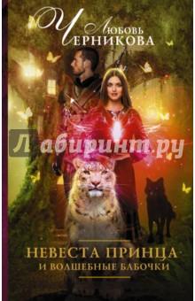 Невеста принца и волшебные бабочки тамоников а холодный свет луны