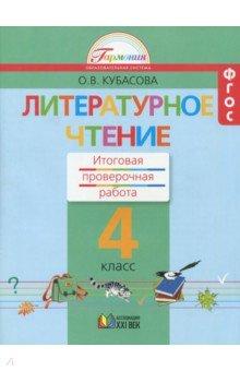 Литературное чтение. 4 класс. Итоговая проверочная работа. ФГОС чтение на лето переходим в 4 класс