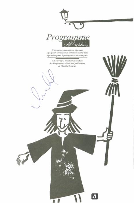 Иллюстрация 1 из 3 для Сказки улицы Брока (с автографом переводчика) - Пьер Грипари   Лабиринт - книги. Источник: Лабиринт