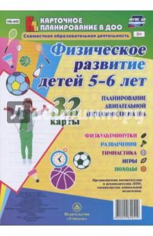 Физическое развитие детей 5-6 лет. Планирование двигательной деятельности на год. Игры. ФГОС ДО