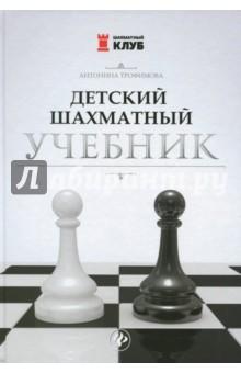 Купить Детский шахматный учебник, Феникс, Шахматная школа для детей