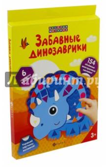 Забавные динозаврики. Набор для творчества. Артикул h2131