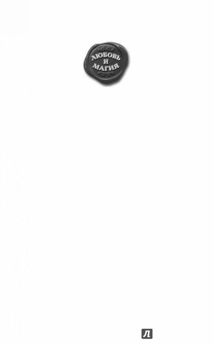 Иллюстрация 1 из 14 для Подари мне пламя. Чернильная Мышь - Дана Арнаутова | Лабиринт - книги. Источник: Лабиринт