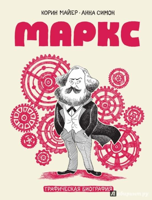 Иллюстрация 1 из 18 для Маркс. Графическая биография - Полин Мерме   Лабиринт - книги. Источник: Лабиринт