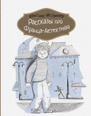 Рассказы про Франца-детектива, Нестлингер Кристине