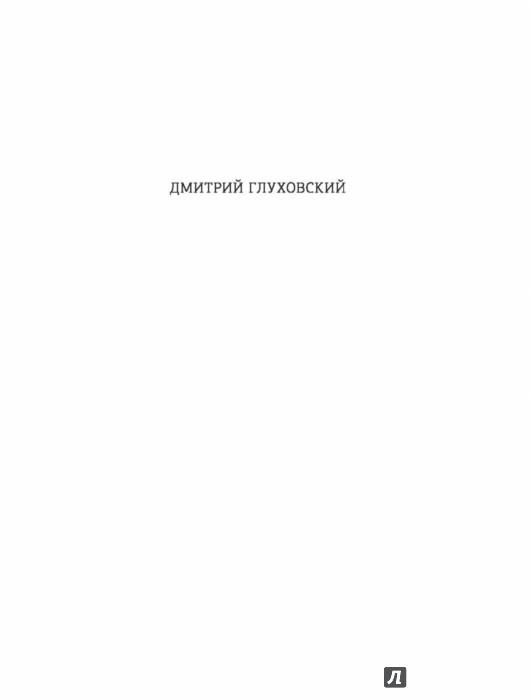 Иллюстрация 1 из 46 для Текст - Дмитрий Глуховский | Лабиринт - книги. Источник: Лабиринт