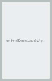 Front-end. Клиентская разработка для профессионалов. Node.js, ES6, REST дженнифер роббинс html5 css3 и javascript исчерпывающее руководство dvd rom