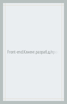 Front-end. Клиентская разработка для профессионалов. Node.js, ES6, REST ветровка trespass trespass tr795emszl29