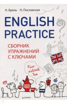 English Practice. Сборник упражнений с ключами цены онлайн