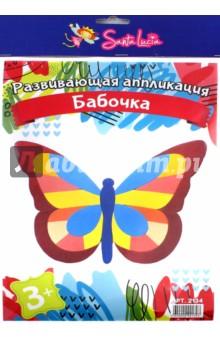Развивающая аппликация Бабочка. Для детей от трех лет (2134)