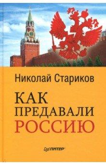 Купить Как Предавали Россию