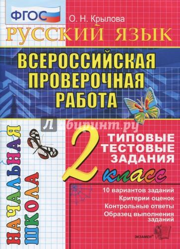 ВПР Русский язык 2кл. ТТЗ. 10 вариантов, Крылова Ольга Николаевна