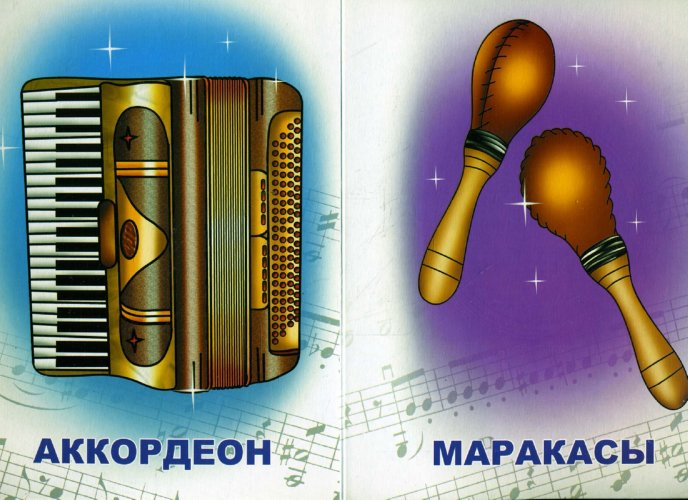 Иллюстрация 1 из 3 для Музыкальные инструменты | Лабиринт - книги. Источник: Лабиринт