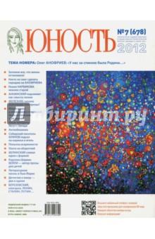 """Журнал """"Юность"""" № 7, 2012"""