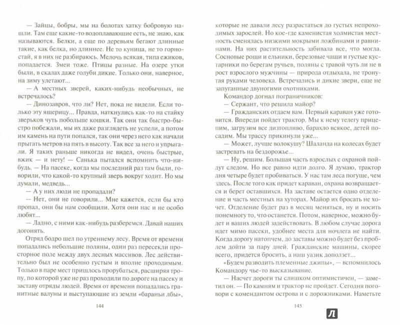 Иллюстрация 1 из 6 для Альтерра. Общий сбор - Олег Казаков   Лабиринт - книги. Источник: Лабиринт