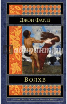 Волхв книги эксмо загадка веры холодной