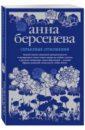 Серьезные отношения, Берсенева Анна