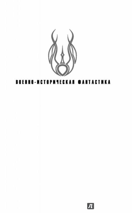 Иллюстрация 1 из 14 для Четыре танкиста. От Днепра до Атлантики - Валерий Большаков | Лабиринт - книги. Источник: Лабиринт