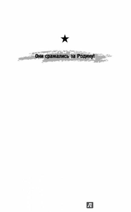 Иллюстрация 1 из 17 для Русский гигант КВ-1. Легенда 41-го года - Владимир Першанин | Лабиринт - книги. Источник: Лабиринт